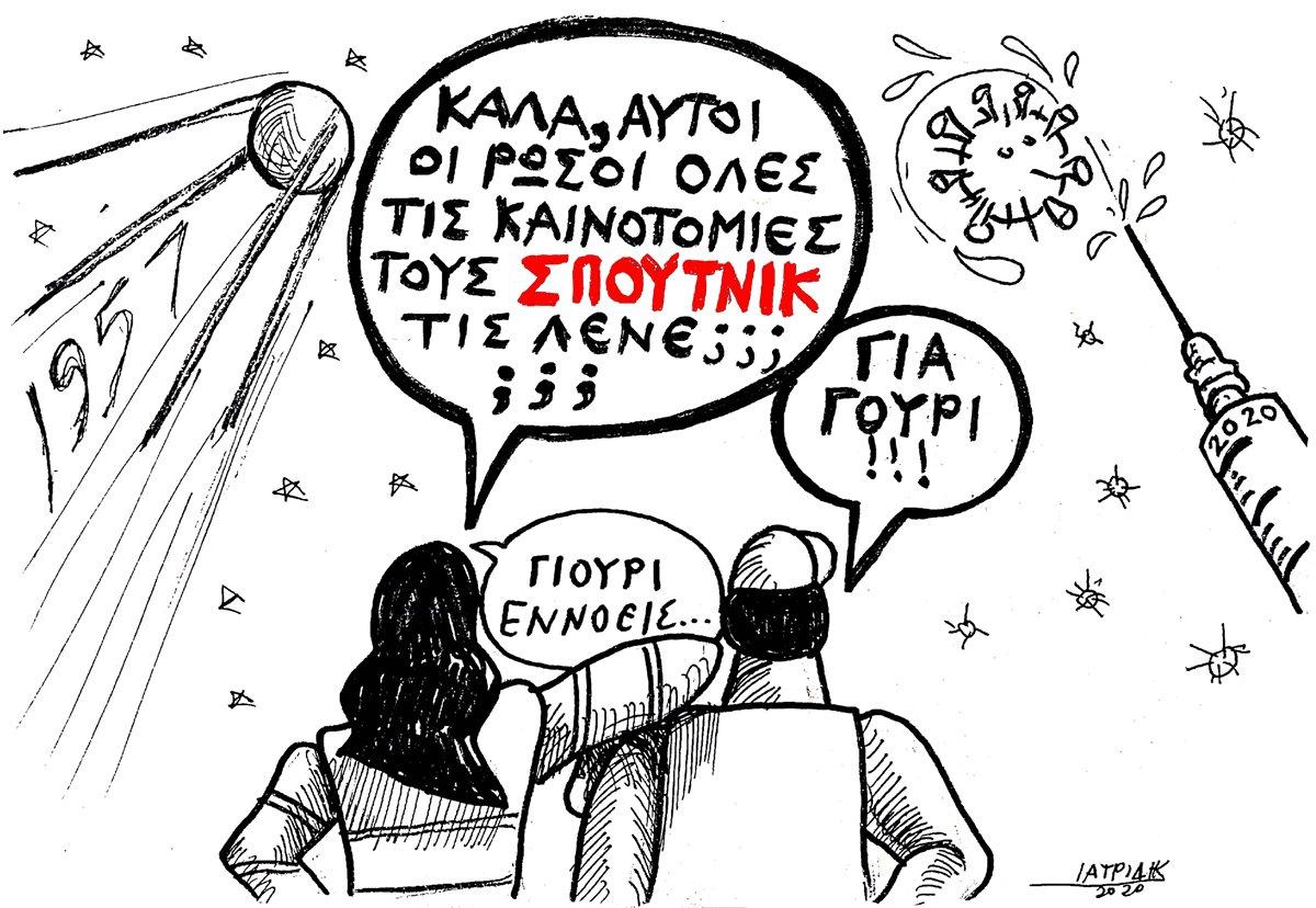 se trohia to rwsiko emvolio sputnik v eghrwmi geloiografia tis imeras myxalandri
