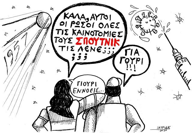 """Σε """"τροχιά"""" το Ρώσικο εμβόλιο Sputnik V"""