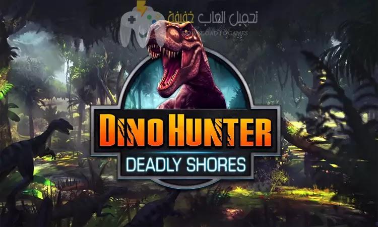 تحميل لعبة صيد الديناصورات Dino Hunter للكمبيوتر والموبايل برابط مباشر