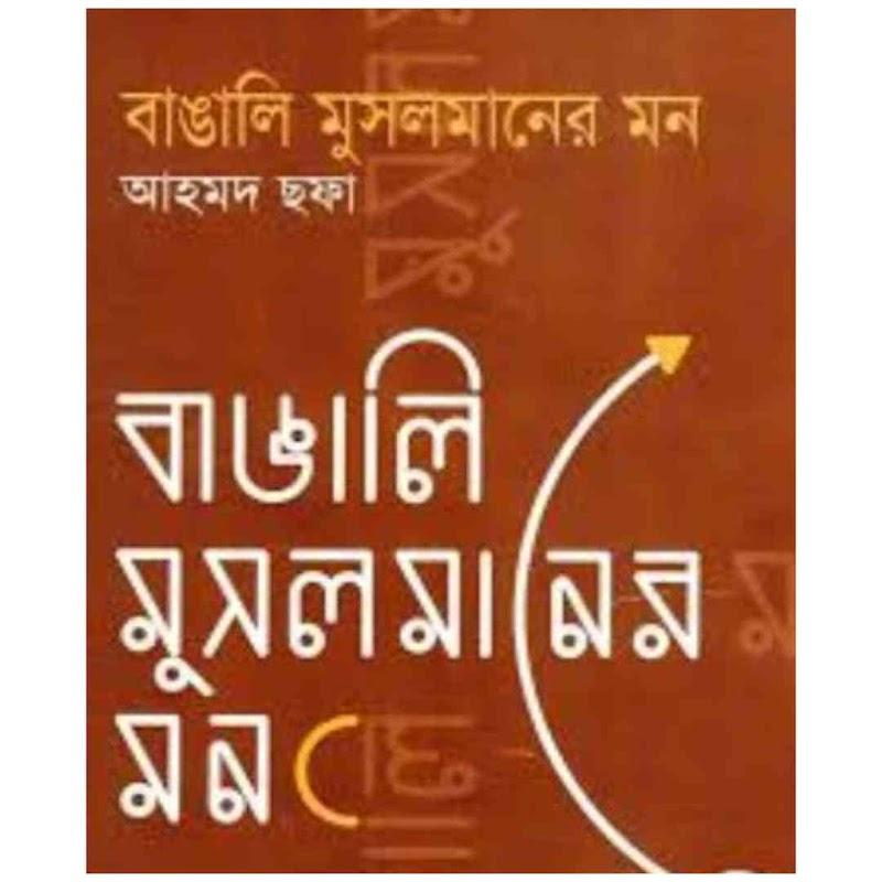 বাঙালি মুসলমানের মন Pdf free Download