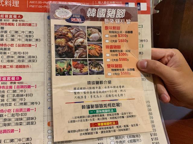 台南安平區美食【瑪西達韓式料理】菜單介紹