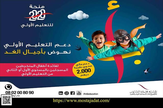عاجل : بدء تلقي طلبات الاستفادة من منحة التعليم الأولي لمؤسسة محمد السادس برسم السنة الدراسية 2020-2021