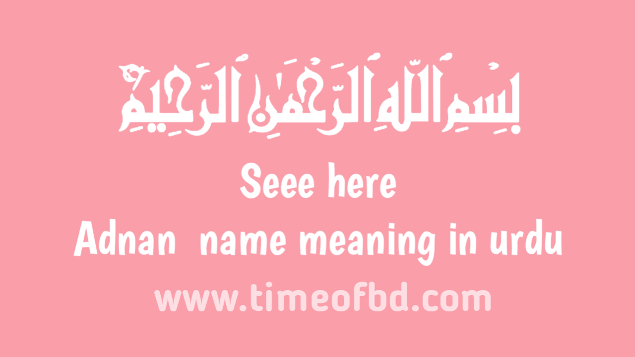 Adnan name meaning in urdu, عدنان کا معنی اردو میں ہے
