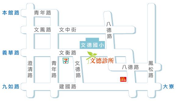 高雄鳳山內科診所 - 文德診所 - 糖尿病健康促進機構: 高雄內科診所 - 文德診所 交通地點