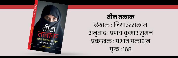 teen-talaq-hindi-link