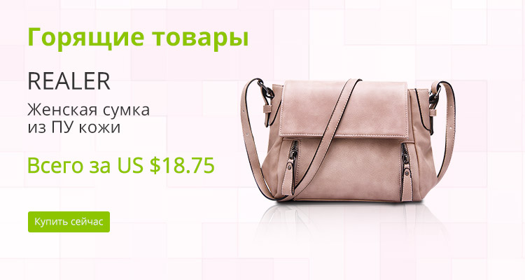 Женская сумка из ПУ кожи от Realer