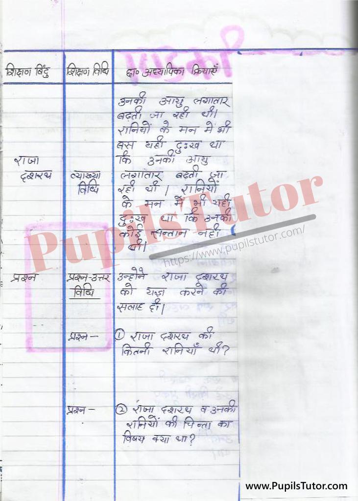 Awadhpuri Me Ram Bal Ramkatha Lesson Plan in Hindi for BEd and DELED