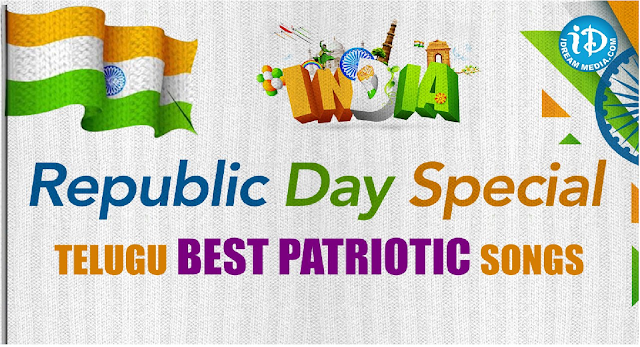 Republic Day Patriotic songs Download| National Festival Patriotic songs Download| Download Patriotic Songs| Independence day patriotic Songs Download| Independence day Patriotic songs Download| Patriotic Songs Download/2017/01/republic-day-2017-partiotic-songs-download.html