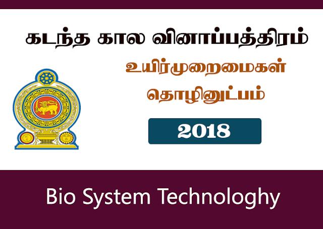 2018 August- Advanced Level Examination - Bio System Technology - Tamil Medium
