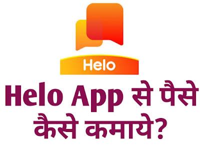 Helo App Se Paise Kaise Kamaye? Puri Jankari Hindi Me