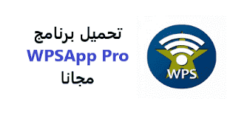 تحميل برنامج wpsapp اصدار قديم