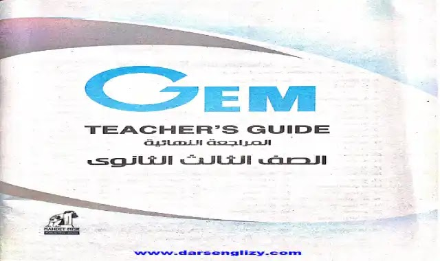 اجابات جيم gem final revision sec 3 المراجعة النهائية للصف الثالث الثانوى 2020 من موقع درس انجليزي حلول كتاب جيم gem المراجعة النهائية تالتة ثانوى 2020
