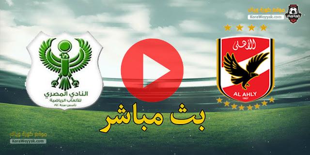 نتيجة مباراة المصري البورسعيدي والأهلي اليوم 27 أبريل 2021 في الدوري المصري