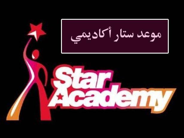 الان .. موعد ستار اكاديمي 12 والقنوات الناقلة واسماء الطلاب على سي بي سي - ميعاد انطلاق برنامج 12 Star academy
