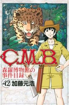 C.M.B. -森羅博物館の事件目録-