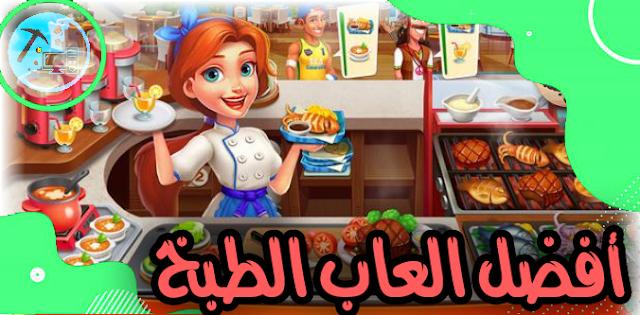 تحميل أفضل ألعاب الطبخ Android و iPhone