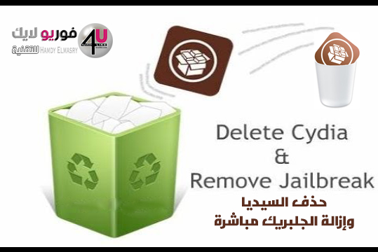 Remove-Jailbreak-by-cydia-eraser