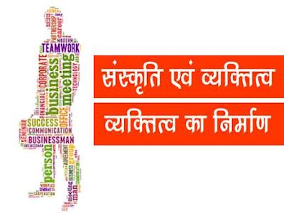 संस्कृति एवं व्यक्तित्व  व्यक्तित्व  क्या  होता है  व्यक्तित्व के निर्माण के प्रमुख आधार   Culture And Personality in Hindi
