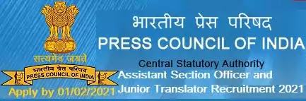 Press Council Section-Officer Translator Vacancy Recruitment 2021