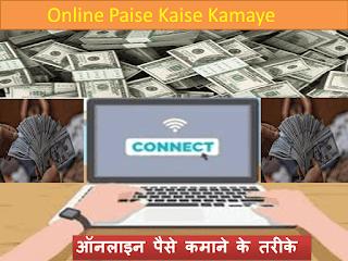 निवेश के बिना ऑनलाइन कमाई