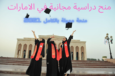 مجموعة منح دراسية مجانية في دولة الامارات العربية 2020 - 2021