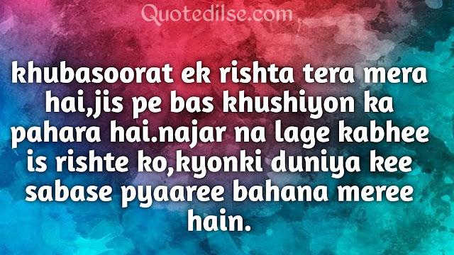 Bhai behan shayari in hindi