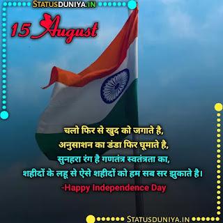 Independence Day Shayari In Hindi 2021 Image, चलो फिर से खुद को जगाते है, अनुसाशन का डंडा फिर घूमाते है, सुनहरा रंग है गणतंत्र स्वतंत्रता का, शहीदों के लहू से ऐसे शहीदों को हम सब सर झुकाते है।