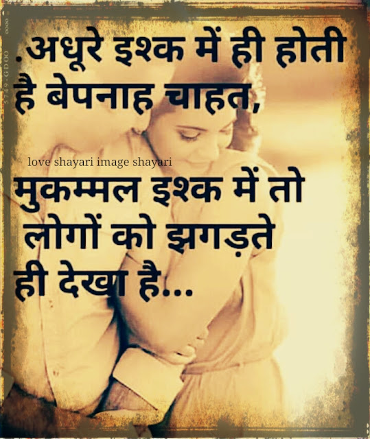 shayari for gf,