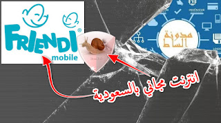 نت مجاني friendi mobile