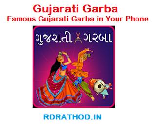Gujarati Garba Application, Famous Gujarati Garba in Your Phone