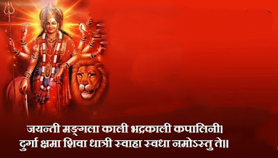 For the destruction of disease, chant this Durga mantra