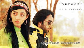 Sukoon_Asim_subhani
