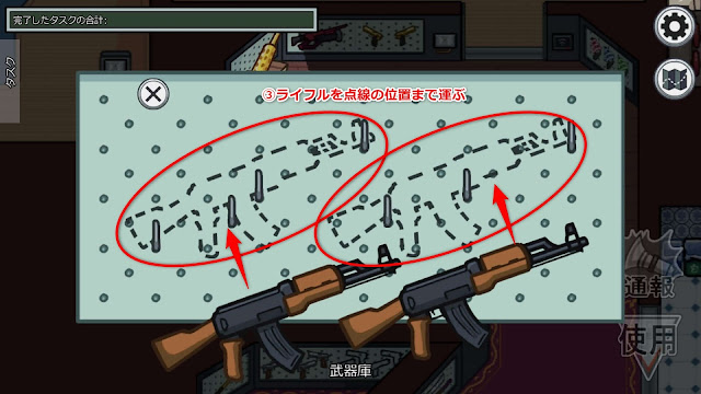 ライフルを片づけるタスク説明画像3