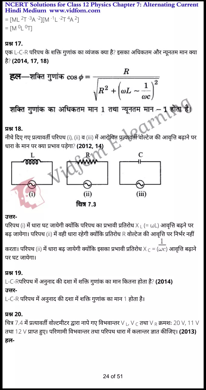 class 12 physics chapter 7 light hindi medium 24