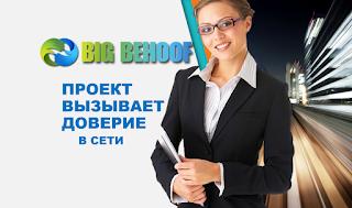 Big Behoof - доходный и надежный проект