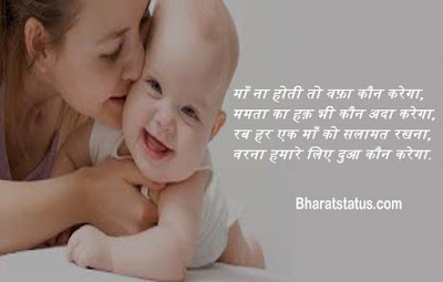 Happy Mother Day Wishes Images in Hindi 2018