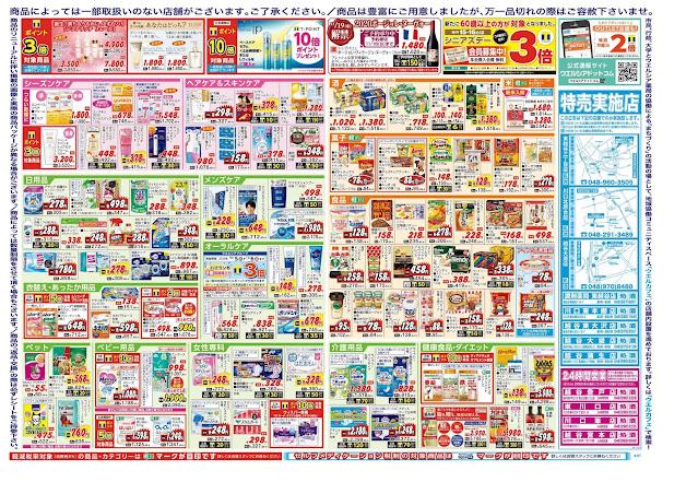 10月7日(水)〜10月11日(日) ウエルシア/越谷宮本店