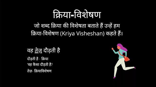 क्रिया विशेषण की परिभाषा, क्रिया विशेषण के उदाहरण, kriya visheshan kise kahte hain, kriya visheshan ki paribhasha, kriyavisheshan ke udaahran