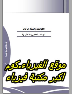 تحميل كتاب الموجات الكهرومغناطيسية pdf برابط مباشر