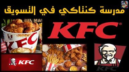 دبلومة التسويق من مدرسة كنتاكي KFC