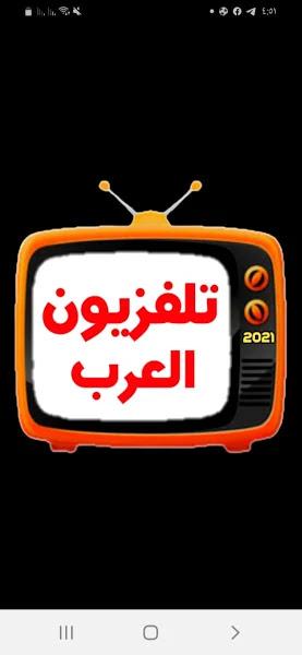 تحميل تطبيق تلفزيون العرب لمشاهدة جميع القنوات العربية بجودة عالية من جوالك
