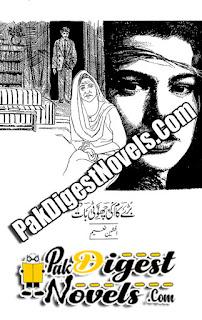 Bare Kaam Ki Choti Baat Afsana By Afsheen Naeem