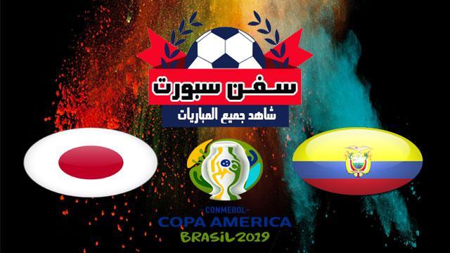 موعدنا مع مباراة اليابان والاكوادور بتاريخ 25/06/2019 كوبا أمريكا 2019