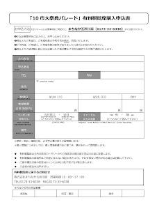 2016 Aomori 10 City Festival in Goshogawara Parade Paid Seating Reservation Form 平成28年 あおもり10市大祭典in五所川原パレード有料観覧席申込書 Toshi Taisaiten