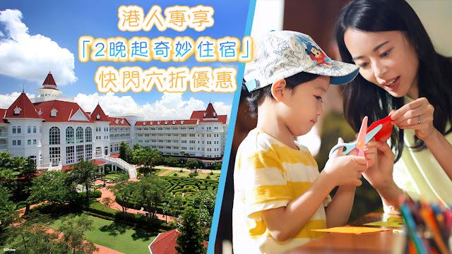 香港迪士尼樂園度假區暑假優惠 港人專享 2晚起奇妙住宿 快閃六折優惠 一日長假酒店住宿優惠 父親節 Hong Kong Disneyland Resort Hotel Father's Day