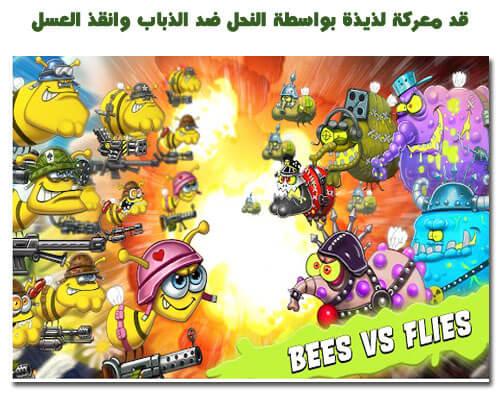 لعبة معركة الطنين Battle Buzz