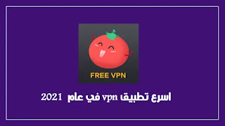 اسرع تطبيق vpn في عام 2021