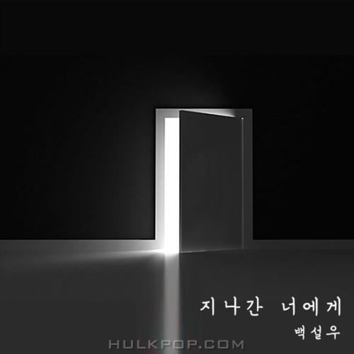 Baek Seolwoo – 지나간 너에게