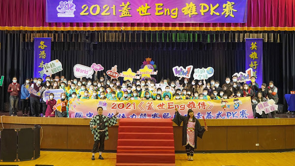 彰化縣《2021蓋世Eng雄傳》國中小英語力競賽