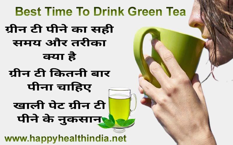 best time to drink green tea, what is the best time to drink green tea, what is the right time to drink green tea, ग्रीन टी पीने के फायदे, ग्रीन टी पीने का सही समय क्या है, खाली पेट ग्रीन टी पीने के नुकसान, ग्रीन टी बनाने की विधि, ग्रीन टी पीने के परहेज, ग्रीन टी कितनी बार पीना चाहिए,